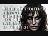 Валерий Леонтьев скоро в Котласе!