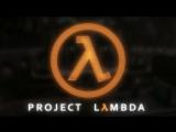 Project Lambda 9 минут геймплея
