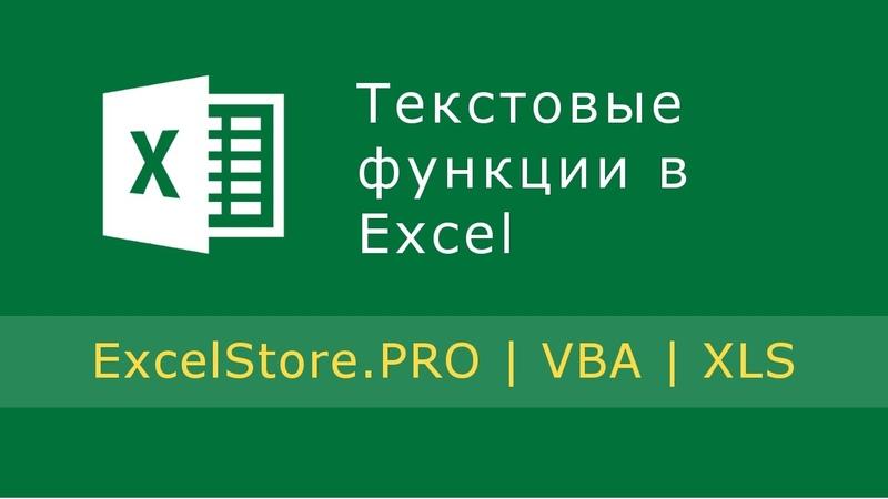 Урок 7 Текстовые функции в Excel