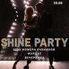 SHINE PARTY в SHAKIROV DANCE SCHOOL