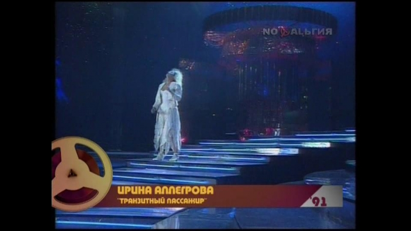 03. Ирина Аллегрова. Транзитный пассажир (1991)