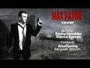 MUSIC ИНТЕРАКТИВ! Max Payne 1 Theme Cover