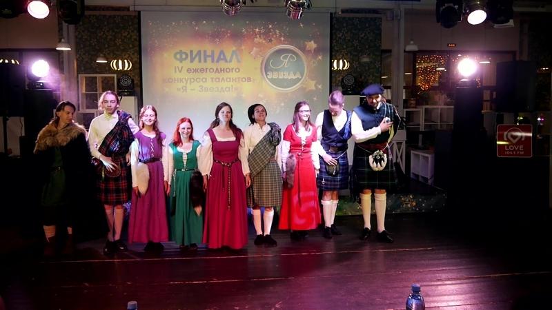 Студия Исторического танца Гельвеция Финал IV ежегодного конкурса талантов Я - звезда 09.06.2018