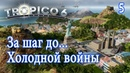 Tropico 6 летсплей 5 ► ЗА ШАГ ДО ХОЛОДНОЙ ВОЙНЫ