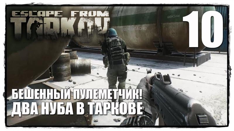 Escape From Tarkov - Побег из Таркова 10 ПЕРВЫЙ КООПЕРАТИВЧИК