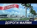 США Дороги и развязки Маями - Как перевозят зеков - Проездом через город - Driving Through Miami
