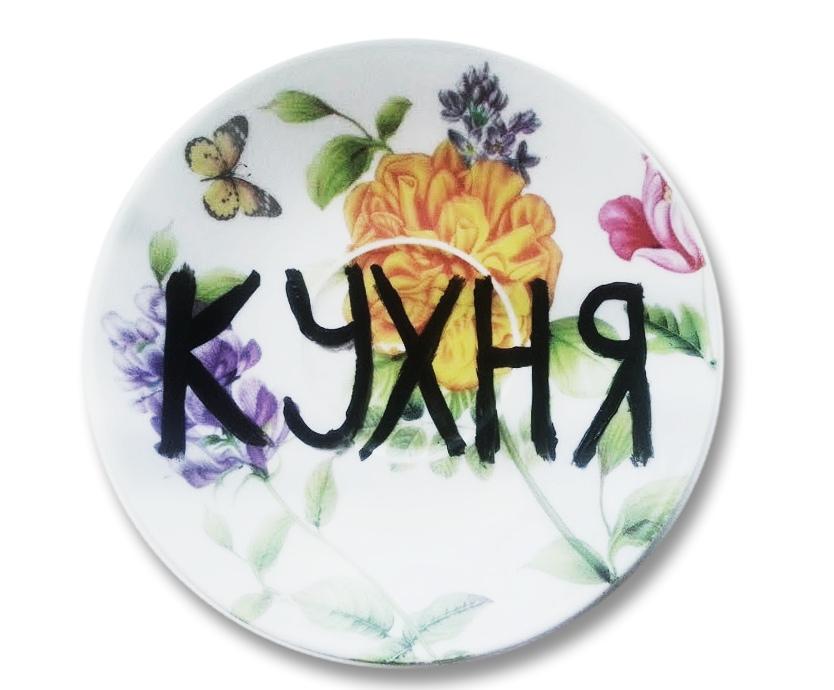 Афиша Самара КУХНЯ / в это воскресенье