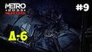Metro 2033 Redux IEp. 9I Д-6 (Рейнджер Хардкор)