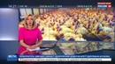 Новости на Россия 24 • Индейка с птичьим гриппом: зараженная продукция обнаружила в десяти регионах России
