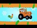 Синий трактор - Едет трактор_avklips.mp4