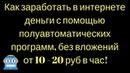 Как заработать в интернете деньги с помощью полуавтоматических программ от 10 - 20 руб в час!
