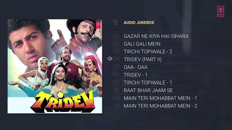 Tridev (Audio) Sunny Deol
