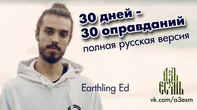 30 дней - 30 оправданий (озвучка АзъЕсмь) EARTHLING ED