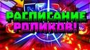РАСПИСАНИЕ МОИХ ВИДЕОРОЛИКОВ И СТРИМОВ Hypixel [Duel Mini-Game Minecraft]