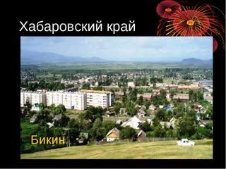 Бикин, Хабаровский край, в/ч 46102