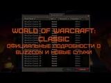 WoW Classic Официальные новости и новые слухи о Blizzcon и релизе