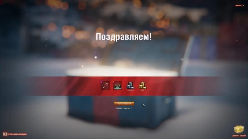 World of Tanks 2018.12.14 - 23.07.22.03