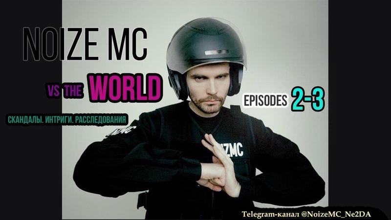 Noize MC vs. the World. Серии 2-3. B4 (Батишта и Чек), Gillia, Maestro A-Sid, Артур Скотт