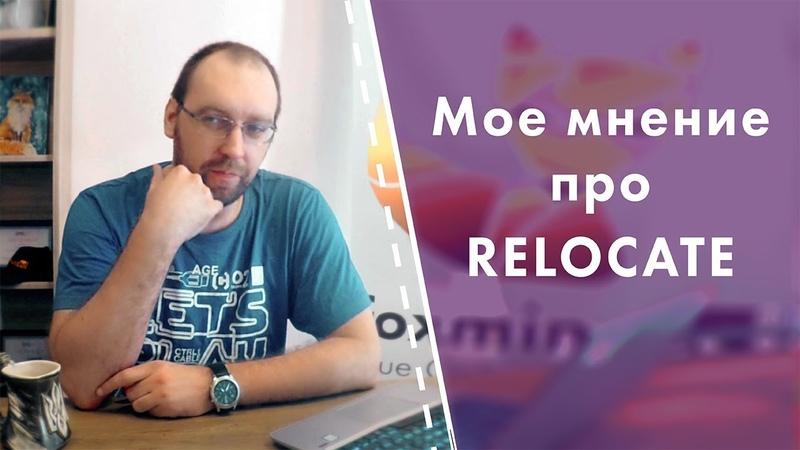 Мое мнение про RELOCATE. Стоит ли уезжать из своей страны навсегда? || Sergey Nemchinsky