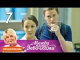 Между нами девочками 2 сезон 7 серия из 20 серии [HD,1080p,Сериал,2019, Комедия,Мелодрама]