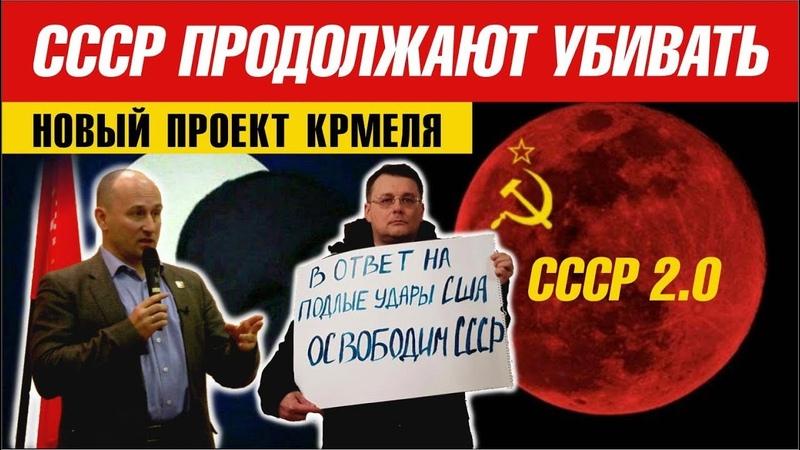 СССР продолжают убивать - Зачем кремлём вбрасывается эта химера
