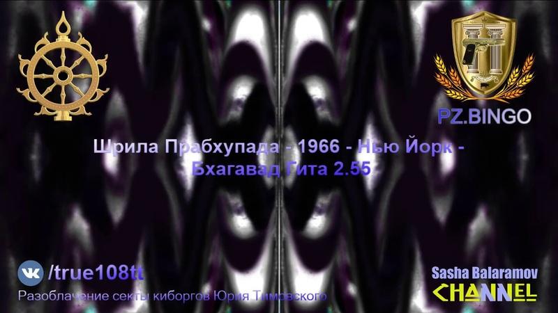Гармония со Всевышним. Шрила Прабхупада - 1966 - Нью Йорк - Бхагавад Гита 2.55