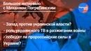 Михаил Погребинский в большом интервью на