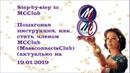 Step by step Пошаговая инструкция как стать членом MCClub