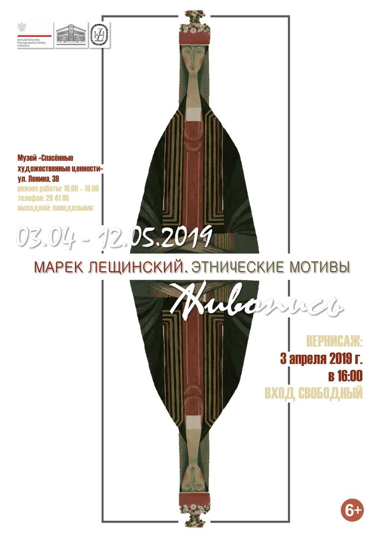 «Этнические мотивы» Марека Лещинского родом из Подляшья