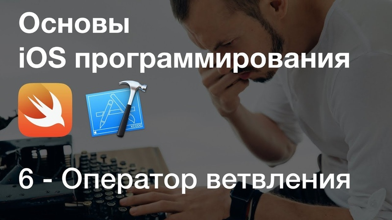 Оператор ветвления if else / Основы iOS программирования в Xcode, язык Swift