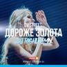 DV Street Дороже Золота DJ RICHI Remix