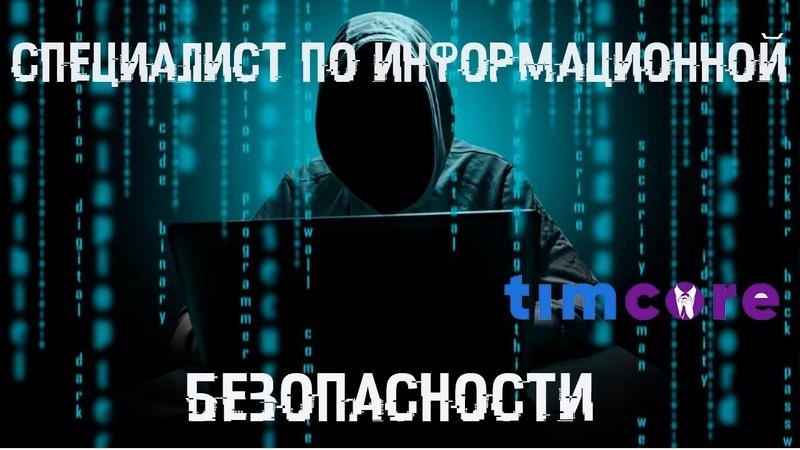 Подкаст - Специалист по информационной безопасности   Timcore