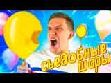 Дима Масленников Съедобные ВОЗДУШНЫЕ ШАРИКИ - Невероятный ЛАЙФХАК feat Макс Брандт