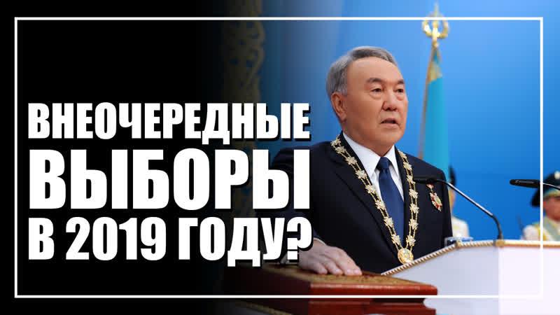 Весной 2019 го Казахстан ждут перевыборы Назарбаева