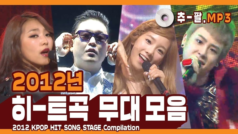 ★다시 보는 2012년 히트곡 무대 모음★ ㅣ 2012 KPOP HIT SONG STAGE Compilation