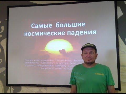 В.Чернобров. Самые большие космические падения