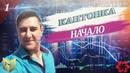 БИЗНЕС С КИТАЕМ СТАРТ КАНТОНСКАЯ ВЫСТАВКА 123 СЕССИЯ НАЧАЛО