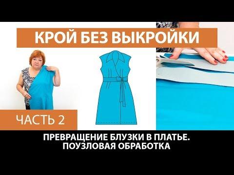Платье без выкройки из блузки от базовой основы со спущенным плечом Поузловая обработка Часть 2