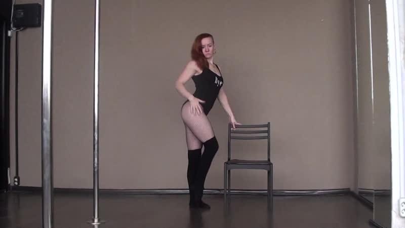 Эротический танец со стулом для мужа видео