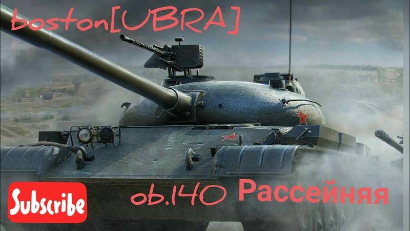 Wot blitz об.140-мастер,рассик(7 фрагов),STB-1 мастер.UBRA