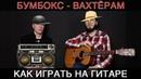 Бумбокс Вахтёрам как играть на гитаре