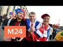 Как москвичи защищают обманутых иностранных болельщиков Москва 24