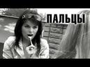 Короткометражный фильм «Пальцы» в HD 720 качестве