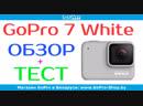 Обзор экшн-камеры gopro 7 white