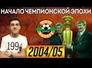 ВОРСКЛА ПОЛТАВА - ШАХТЕР ДОНЕЦК 5-й тур - 1-й тайм