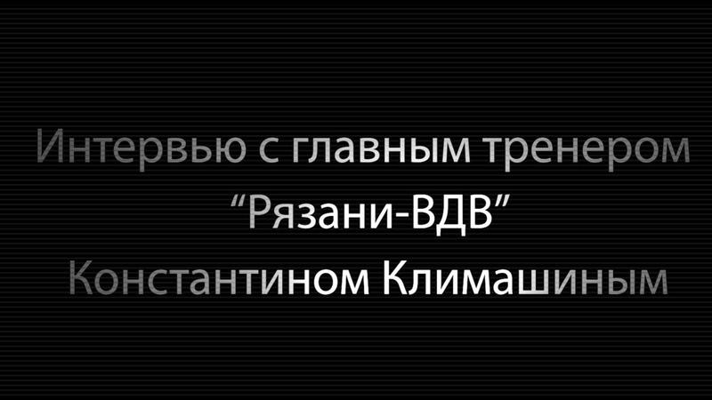 Интервью с главным тренером ЖФК Рязань ВДВ Константином Климашиным