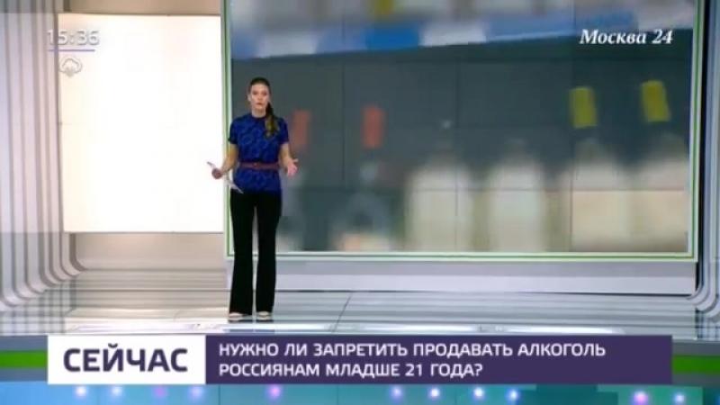 Алкоголь в России могут запретить продавать лицам моложе 21 года Москва 24