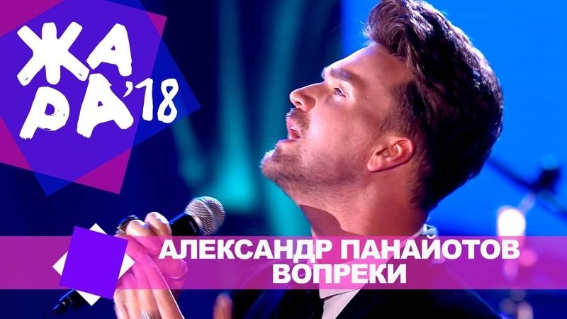 Александр Панайотов - Вопреки (ЖАРА В БАКУ Live, 2018)