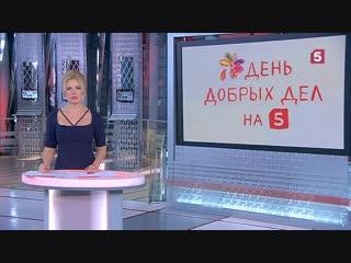 «День Добрых Дел» для Алины Залаевой
