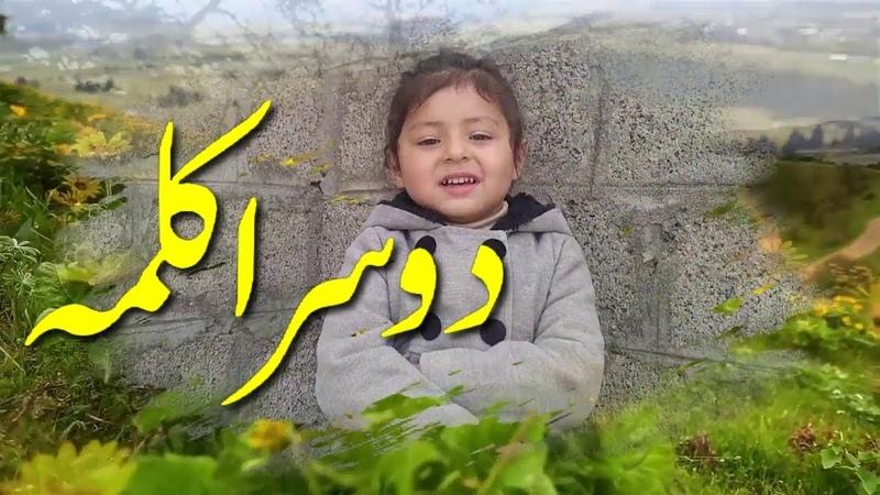 Doosra Kalma Shahadat By Anaya Mughal
